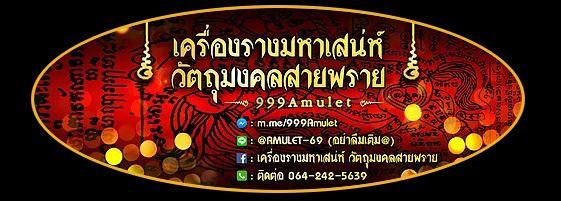 thai-amulet69 logo